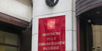 Russian Ministry of Labour and Social Protection - Краевое профобъединение